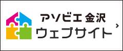 アソビエ金沢