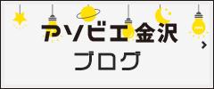 アソビエ金沢ブログ