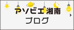 アソビエ湘南ブログ